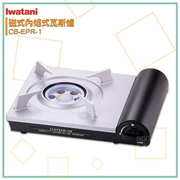 【日本】Iwatani 磁式內焰式瓦斯爐 CB-EPR-1 卡式爐 便攜爐 卡式瓦斯爐