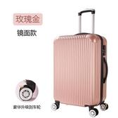 鋁框拉桿箱男女旅行箱24寸學生韓版密碼箱