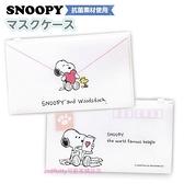 asdfkitty*SNOOPY史努比粉紅愛心夾鏈式口罩收納套/口罩夾-日本正版商品