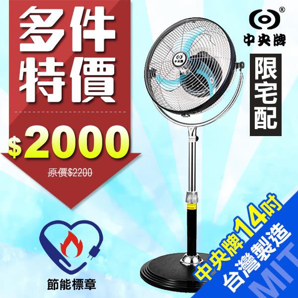 【限宅配】中央牌 14吋內旋式循環立扇基本款 KZS-142S 電風扇