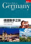 (二手書)德國散步之旅:解開新德國的67道謎思
