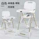 兒童餐椅 寶寶餐椅子座椅兒童家用飯桌吃飯便攜式可折疊多功能大號【快速出貨八折鉅惠】