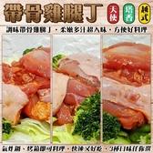 【海肉管家】帶骨台灣雞腿丁(多種口味)(500克±10%/包)