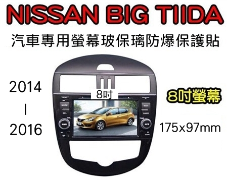 ☆愛思摩比☆日產 Nissan Big Tiida 鐵達 影音款 汽車螢幕防爆玻璃貼 2.5D 8吋