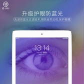 ipad鋼化膜 iPad Air2鋼化膜2017新款9.7藍光保護膜Pro10.5寸平板 莎瓦迪卡