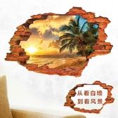 3D立體破墻視覺風景畫墻貼紙客廳玄關假窗戶貼畫裝飾創意墻紙自粘 潮流衣舍