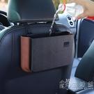 汽車座椅后背收納袋掛袋車載椅背置物架后座靠背儲物兒童車內用品 小時光生活館