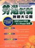二手書博民逛書店 《勞退新制教戰大公開》 R2Y ISBN:9867326040│呂錦峰