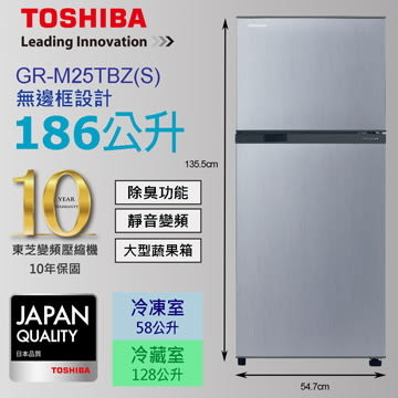 【TOSHIBA東芝】186公升 變頻電冰箱 典雅銀《GR-M25TBZ(S)》全新原廠保固