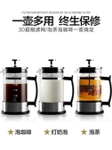 咖啡壺 遠岸法壓壺咖啡壺家用濾泡式手沖咖啡壺打奶泡器玻璃沖茶器過濾器 【米家科技】
