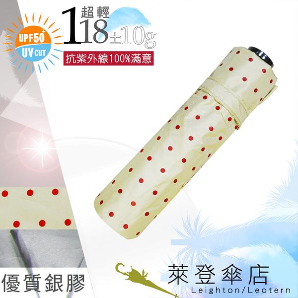 雨傘 陽傘 萊登傘 118克超輕傘 抗UV 易攜 超輕傘 碳纖維 日式傘型 Leighton 圓點 (蘋果綠)