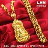 越南沙金項鍊男久不掉色歐幣仿真24K999假黃金龍觀音大金鍊子 雙十二8折