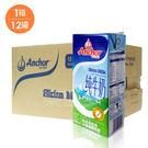 【整箱12瓶限宅配】安佳紐西蘭牛奶 1000ml/瓶 ANCH2542 保久乳 牛奶 紐西蘭牛奶 安佳