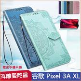 曼陀羅 Google Pixel 3a XL 手機皮套 側翻 谷歌 pixel3a 保護殼 錢包款 手機套 支架 保護殼 立體浮雕