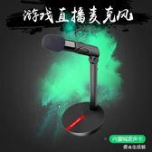 電腦 臺式家用語音游戲主播麥克風話筒  LY7153『愛尚生活館』