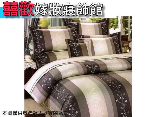 659A愉悅漫舞-灰◎床罩組(五件式)◎ 100%台灣製造&純棉 @5尺6尺均一價@免運費