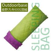 【Outdoorbase】綠野方舟羽絨保暖睡袋(顏色採隨機出貨)600g dow