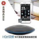 AIFA 智慧遠端搖控器 【WIFIRC-01A】 艾控 WiFi 智能家電 遠端遙控器 需搭配智慧型手機 新風尚潮流