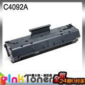 HP C4092A  環保碳粉匣 三支一組【適用】LaserJet 1100/1100A/3200