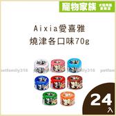 寵物家族-Aixia愛喜雅-燒津各口味70g*24入