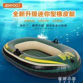 升級加厚款橡皮艇充氣釣魚船皮劃艇沖鋒舟單人玩具船游泳圈 蓓娜衣都