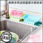 廚房 多用途 吸盤瀝水肥皂架 瀝水架 肥皂盒 ( 顏色隨機)