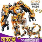 森寶積木60021鋼鐵俠機甲MK42復仇者聯盟漫威男孩益智拼裝積木人 NMS造物空間