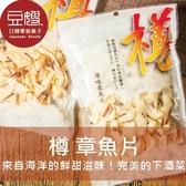 【豆嫂】日本乾貨 樽 章魚片(原味/辣味)