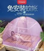 免安裝蒙古包蚊帳1.5m床1.8m雙人家用加密加厚1.2米單人學生宿舍 優家小鋪