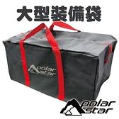 PolarStar 大型裝備袋『灰』露營收納袋.睡墊收納袋.出國旅遊.旅行.大型提袋.手提袋.攜行袋P18710