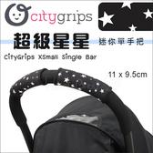✿蟲寶寶✿【美國Choopie】CityGrips 推車手把保護套 / 單把手款 迷你款 - 超級星星 (口袋車適用)