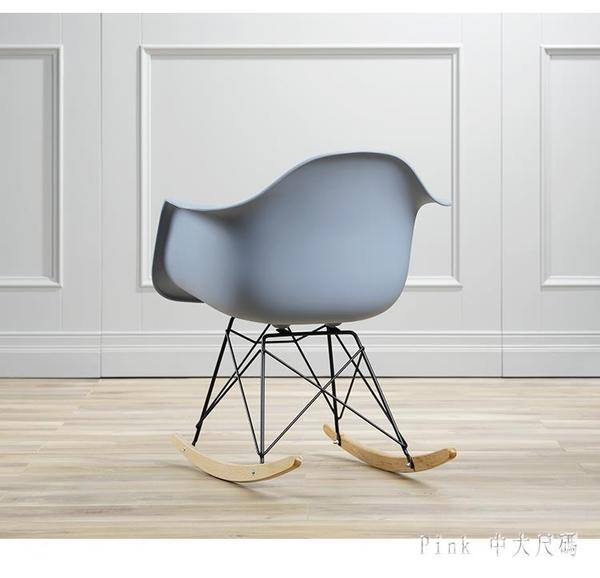 北歐風 伊姆斯搖椅哺乳椅喂奶椅休閒陽臺午休搖搖懶人逍遙椅子 JY7338【Pink中大尺碼】
