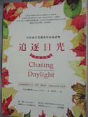 【書寶二手書T2/勵志_HHS】追逐日光:一位跨國企業總裁的最後禮物_尤金‧歐凱利,  張琇雲