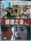 影音專賣店-B24-120-正版DVD【婚禮之後/聯影】-2007年入圍奧斯卡最佳外語片
