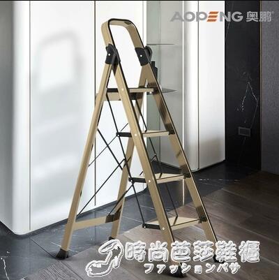 奧鵬鋁合金梯子四步家用加厚摺疊室內多功能人字梯伸縮樓梯小扶梯 時尚WD