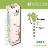 《即期良品》檜木芬多精牙膏|牙膏推薦 美白牙齒 預防口臭 天然台灣檜木醇 抑制口腔細菌