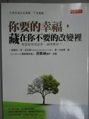 【書寶二手書T2/心靈成長_KHS】你要的幸福藏在你不要的改變裡_愛麗安‧德‧波瓦詹