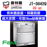 【fami】喜特麗 烘碗機 落地式烘碗機  JT-3042Q (45CM) 臭氧殺菌落地烘碗機