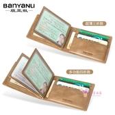 卡包 駕駛證行駛證皮套男士多功能卡包皮質駕照保護卡套一體機動車證件