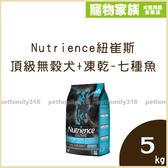 寵物家族-Nutrience紐崔斯《頂級無穀犬+凍乾 七種魚》 5kg