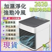 【新北現貨】冷風機 新款迷妳冷風機家用 水冷氣 迷妳便攜式二代加濕器 迷妳空調扇移動式