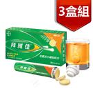 [原廠公司貨]拜維佳水溶性維他命發泡錠B群+C(柳橙口味)30錠/盒【3盒】