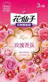 花仙子衣物香氛袋玫瑰香氛(3入)