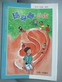 【書寶二手書T7/兒童文學_OEE】隨身聽小孩_林滿秋