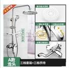 淋浴花灑套裝家用全銅衛浴淋雨噴頭衛生間沐浴洗澡神器淋浴器 【618特惠】