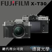 FUJIFILM 富士 X-T30 + 18-55mm kit 單鏡組 恆昶公司貨  黑白色調調節功能 小巨人