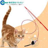 ~zoo 寵物商城~ Marukan ~鼠鼠逗貓棒~俏皮小老鼠 CT 238