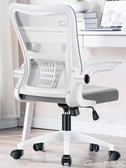 電腦椅家用辦公椅舒適久坐職員會議座椅靠背學生升降轉椅弓形椅子LX榮耀 新品
