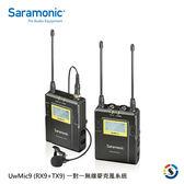 【Saramonic 楓笛】一對一 無線麥克風套裝 UwMic9 (RX9+TX9)