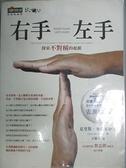【書寶二手書T5/科學_CFU】右手、左手:探索不對稱的起源_原價400_克里斯